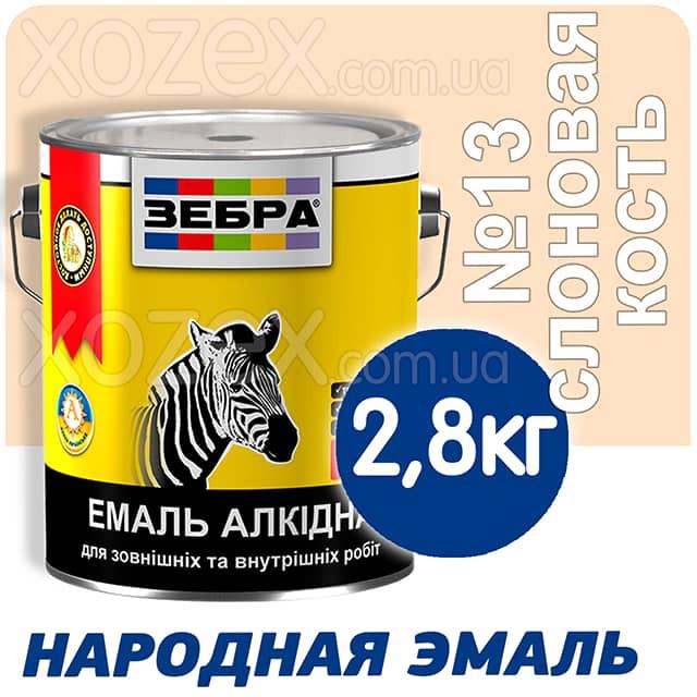 Зебра Фарба Емаль ПФ-116 Слонова кістка №13 2,8 кг