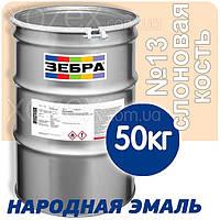 Зебра Краска-Эмаль ПФ-116 Слоновая кость №13 50кг