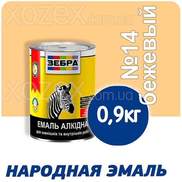 Зебра Краска-Эмаль ПФ-116 Бежевая №14 0,9кг