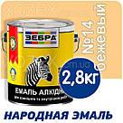 Зебра Краска-Эмаль ПФ-116 Бежевая №14 0,9кг, фото 2