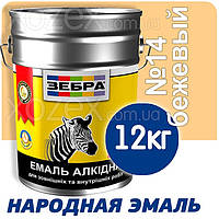 Зебра Краска-Эмаль ПФ-116 Бежевая №14 12кг