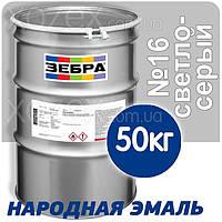 Зебра Краска-Эмаль ПФ-116 Светло-серая №16 50кг