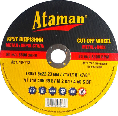 Круг абразивный отрезной Атаман 180*1,6*22, фото 2