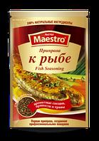 Приправа к рыбе Maestro ( Маестро)