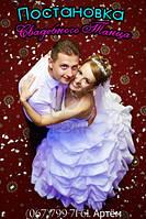 Постановка свадебного танца. Первый танец. Танец молодоженов. Кременчуг