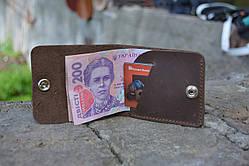 Кожаный мини портмоне кардхолдер (Коричневый)