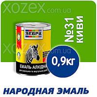Зебра Краска-Эмаль ПФ-116 Киви №31 0,9кг