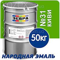 Зебра Краска-Эмаль ПФ-116 Киви №31 50кг