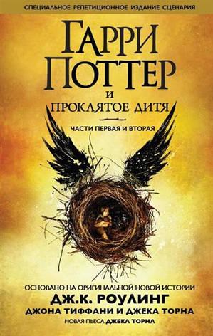 Гарри Поттер и проклятое дитя Части первая и вторая, фото 2