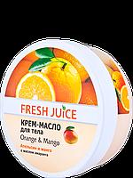Крем масло для тела FJ Orange Mango 225мл