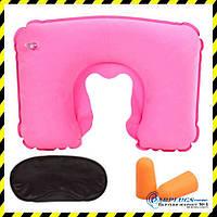 Дорожная надувная Подушка для путешествий (pink) + Маска + Беруши + Чехол! (УЦЕНКА)