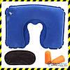 Дорожня надувна Подушка для подорожей Silenta (blue) + Маска + Беруші + Чохол!