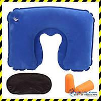 Дорожная надувная Подушка для путешествий (blue) + Маска + Беруши + Чехол!