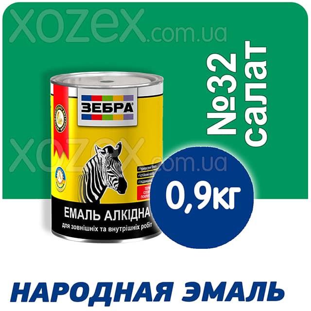 Зебра Краска-Эмаль ПФ-116 Салатовая №32 0,9кг