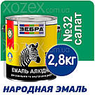 Зебра Краска-Эмаль ПФ-116 Салатовая №32 0,9кг, фото 2