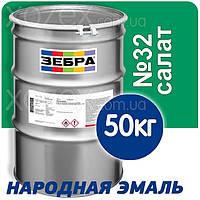 Зебра Краска-Эмаль ПФ-116 Салатовая №32 50кг