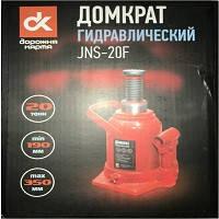 Домкрат гидравлический 20т низкий ДК JNS-20F (коробка)