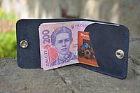 Кожаный мини портмоне кардхолдер (Синий)