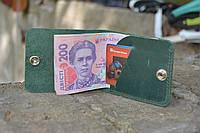 Кожаный мини портмоне кардхолдер (Зеленый)