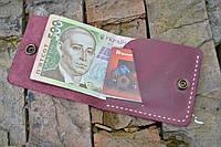 Кожаный мини портмоне кардхолдер (Фиолет)