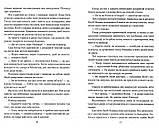 Візит доктора Фройда. Коломійчук Богдан, фото 3