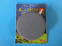 Распылитель таблетка ASC-120, d=12см