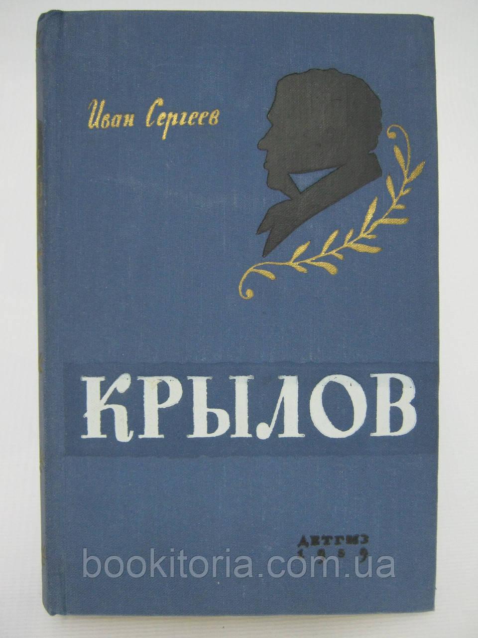Сергеев И. Крылов (б/у).