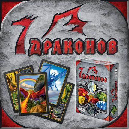 Настольная игра 7 Драконов, фото 2