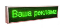 Бегущая строка 100*20 зеленая, светодиодная вывеска, LED-вывеска, светодиодное табло, светодиодный экран