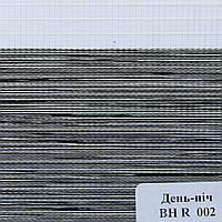 Рулонные шторы День-Ночь Ткань Зебрано ВН R 002 Чёрный
