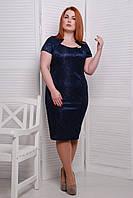 Женское синее платье Катрин   52 размер