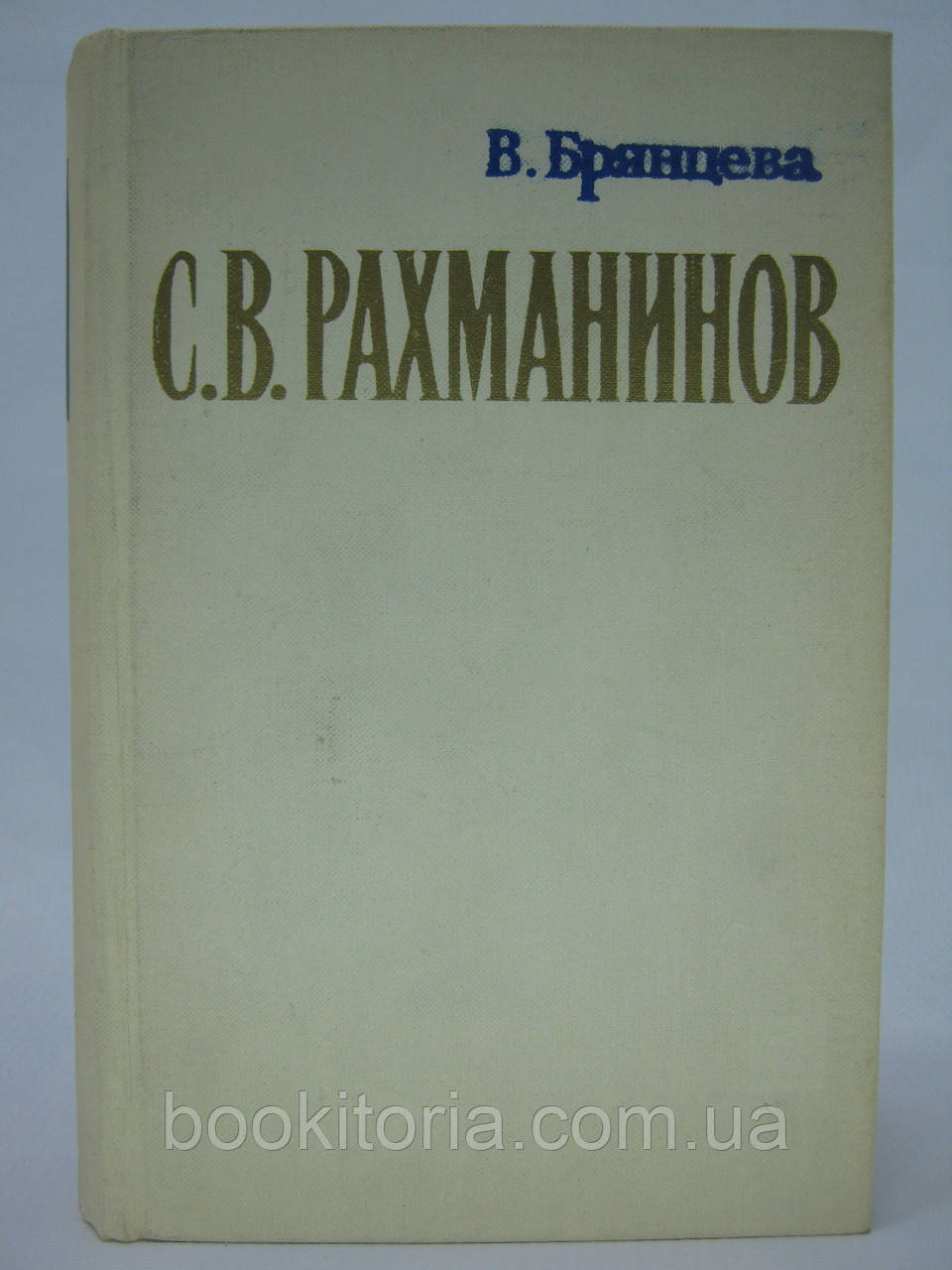 Брянцева В. С.В. Рахманинов (б/у).