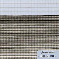 Рулонные шторы День-Ночь Ткань Зебрано ВН R 003 Бежевый