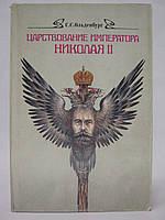 Ольденбург С.С. Царствование императора Николая II.