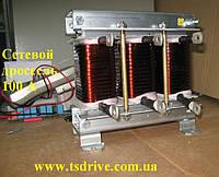 Дроссель (реактор) сетевой на ток 100А