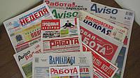 Реклама  в газетах  СМИ Днепропетровска