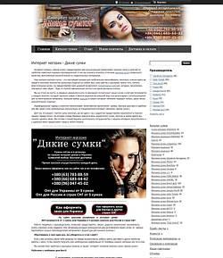 Интернет-магазин Дикие сумки