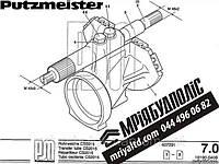 PUTZMEISTER 259428006 S-Клапан (S-Valve) Шибер для бетононасоса