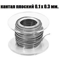 Проволока кантал плоский 0.1 х 0.3 мм.