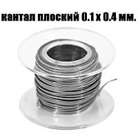 Проволока кантал плоский 0.1 х 0.4 мм.
