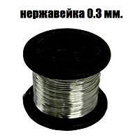 Проволока нержавейка 0.3 мм.