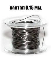 Проволока кантал 0.15 мм.