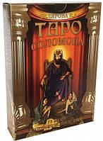 Таро Соломона