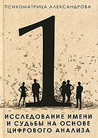 Исследование имени и судьбы на основе цифрового анализа. Александров А.Ф.