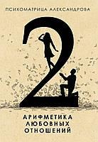 Арифметика любовных отношений. Александров А.Ф.