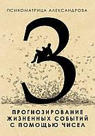 Прогнозирование жизненных событий с помощью чисел. Александров А.Ф.