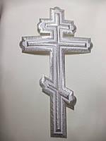 Хрест православний вишитий алікація клейова 25х15 срібло