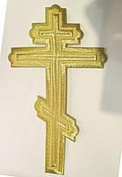 Хрест православний вишитий алікація клейова 25х15 золото