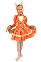 Детский карнавальный костюм «Лисичка-Сестричка». Новинка!