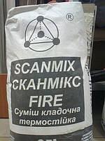 SCANMIX FIRE Смесь кладочная термостойкая 5кг
